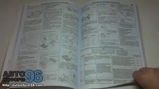 Книга по ремонту Мазда 6 (Mazda 6)