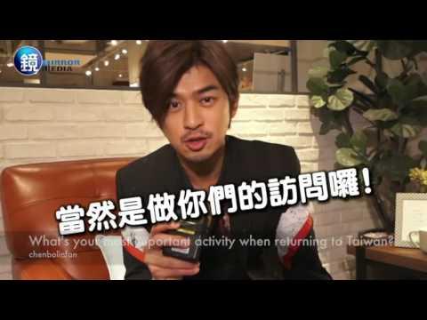 ENG SUB Mirror Media Interview - Chen Bolin April 2017