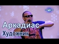 АРКАДИАС Художник в клубе Импровизация DISCO TV PARTY mp3