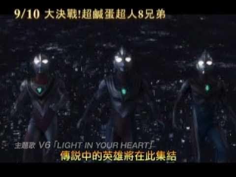 大決戰!超人力霸王 8兄弟 9月10日上映 - YouTube