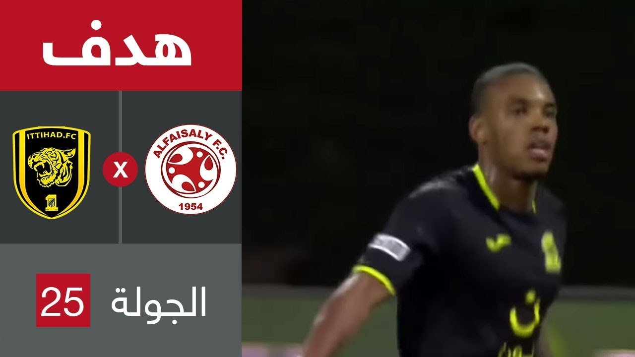هدف الاتحاد الثاني ضد الفيصلي (غاري رودريغز) في الجولة 25 من دوري كأس الأمير محمد بن سلمان للمحترفين