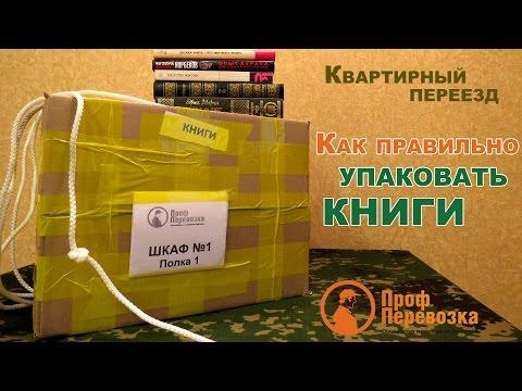 Квартирный переезд. Как правильно упаковать книги?