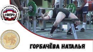 Горбачёва Наталья  Первенство Мира по жиму 2018