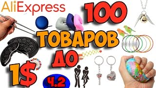 100 ИНТЕРЕСНЫХ ТОВАРОВ ДО 1$. Aliexpress. ЧАСТЬ 2