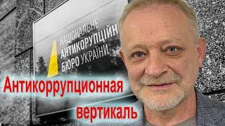 Антикоррупционная вертикаль является, по сути, инструментом внешнего управления. Андрей Золотарев