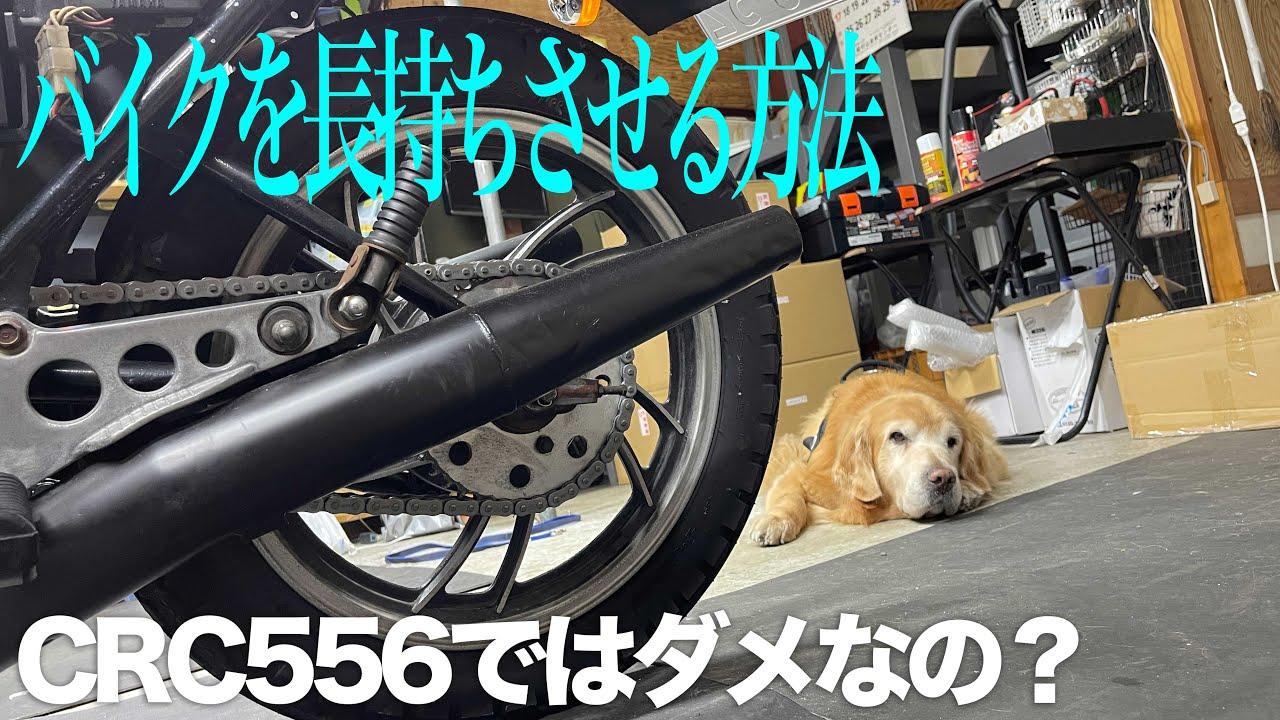 CRC556等の浸透潤滑剤を使っていい所について解説します バイクを長持ちさせる方法