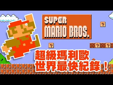 超級瑪利歐兄弟能玩到什麼境界?世界紀錄完全顛覆你對這款遊戲的認知!| 啾啾鞋