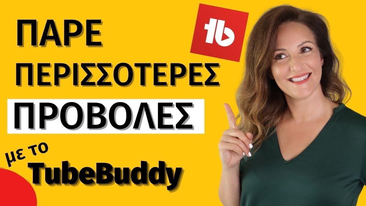 Πώς να πάρεις προβολές το 2020 με το Tube Buddy Tutorial | Make Video Greece