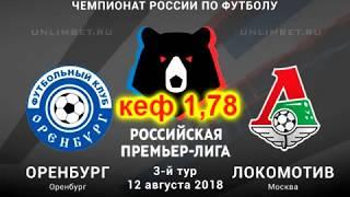 Оренбург Локомотив Москва прогноз