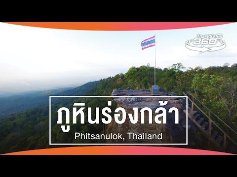 มุมมอง 360 องศา ณ. อุทยานแห่งชาติภูหินร่องกล้า จ.พิษณุโลก (Unseen in Thailand)