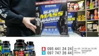Обзор Super Mass Gainer