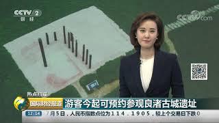 [国际财经报道]热点扫描 游客今起可预约参观良渚古城遗址| CCTV财经