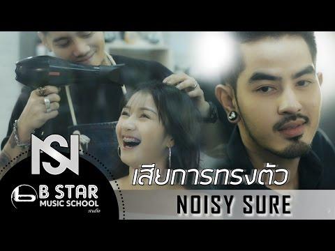 เสียการทรงตัว - NOISY SURE [Official MV]