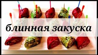 #Холодные🍡 закуски#🍧блинная закуска