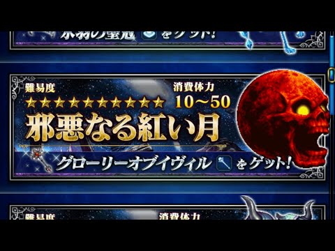 FFBE jp Bloody moon Trial - upcoming trial on global after malboro