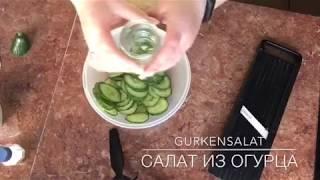салат из огурцов  Немецкая кухня  от Irina ja