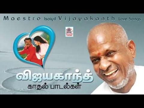 Ilaiyaraja Isaiyil Vijayakanth Love Songs   இளையராஜா இசையில் விஜயகாந்த் காதல் பாடல்கள்