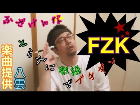 Download FZK【Prod.by yakumo】(ラップ rap  ラップ曲)