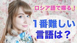 【ロシア語で喋る!】1番難しい言語とは?日本語は難しいの?ロシア語は?