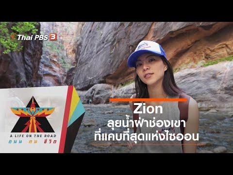 Zion ลุยน้ำฝ่าช่องเขาที่แคบที่สุดแห่งไซออน - วันที่ 20 Feb 2020
