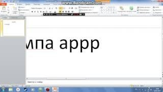 Инструкция по использованию Microsoft Power Point