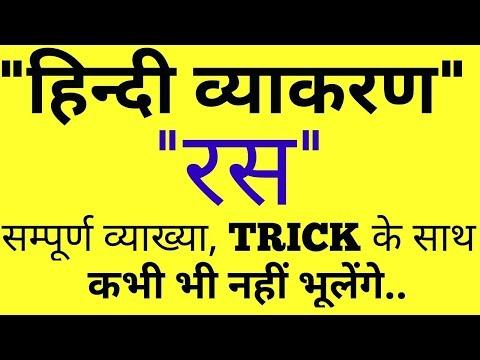 """हिन्दी व्याकरण """"रस"""" (WHAT IS RAS IN HINDI)"""