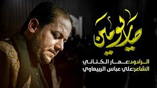صار يومين | الملا عمار الكناني - حسينية الحاج عبد الزهره الفرطوسي - ميسان