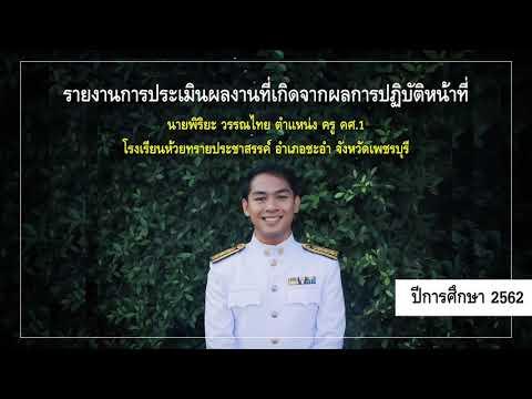 การประเมิน วฐ.2 ตาม ว21/2560 ปีที่ 1 (2562) นายพิริยะ วรรณไทย
