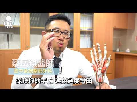 20180906一覺醒來手指麻痛 可能是腕隧道症候群!