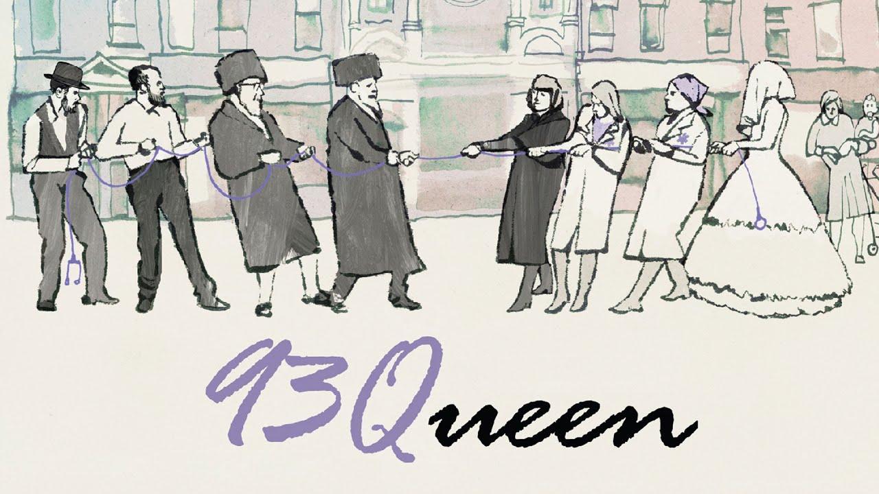 93Queen | Women Make Movies | Trailer