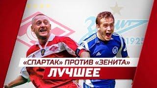 «Спартак» - «Зенит». Лучшие моменты противостояния