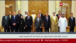 السيسي: لقطاع الشباب أهمية قصوى في الحفاظ على الأمن القومي العربي