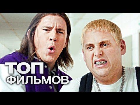 ТОП-10 ДЕЙСТВИТЕЛЬНО СМЕШНЫХ КОМЕДИЙ! - Ruslar.Biz