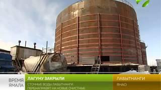В Лабытнанги закрыли «Лагуну».   Сточные воды перенаправят на новые очистные станции
