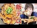 """【夜ごはん作ってみた】誰でも簡単 """"甘辛醤油ダレの豚丼"""