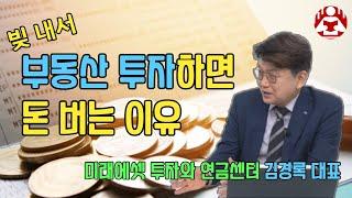 정부가 의도치않게 집값하락을 막게 되는 매커니즘 feat. 미래에셋투자와연금센터 김경록 대표