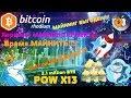 ✅Что Майнить в Кризис? (Bitcoin Rhodium) Надежная Майнинг Монета!!!✅ #Майнинг #мастернода #шиткоины
