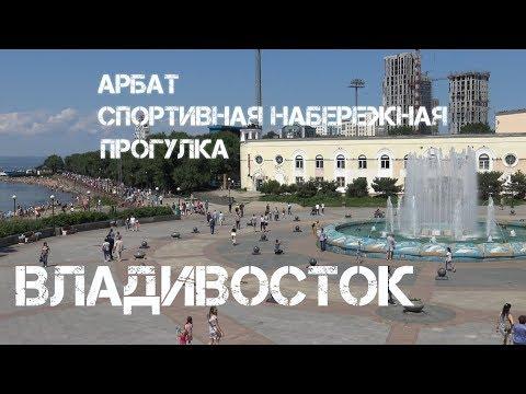 Владивосток Арбат,Спортивная набережная прогулка.
