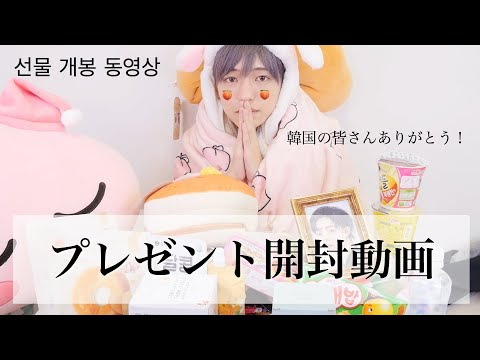 韓国�ファン�方�らもら��プレゼントを開��る動画。