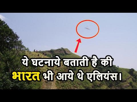 ये घटनाये बताती है की भारत भी आये थे एलियंस। Aliens in India। Aliens came in india