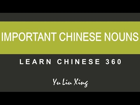 Learn chinese 360: important chinese nouns.