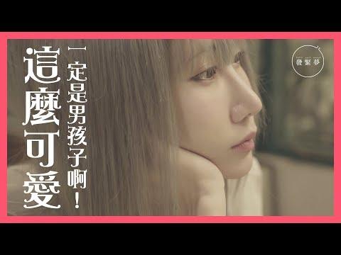 【夢專訪】回想首次穿女裝 「偽娘」Miyu:這才是靈魂想穿的衣著