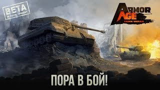 Armor Age: Tank Wars -  Android Бета