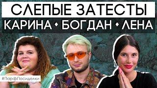 Слепые затесты ароматов с Кариной Леной и Богданом Парфпосиделки на Духи рф