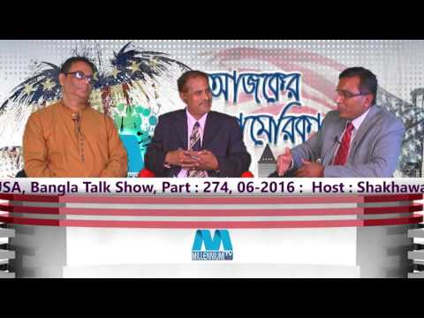 Ajker America : Millennium TV USA, Bangla Talk Show, Part : 274, 06-2016
