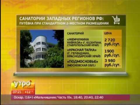 Санаторий Долина Нарзанов, Кисловодск. Санатории Кисловодска.