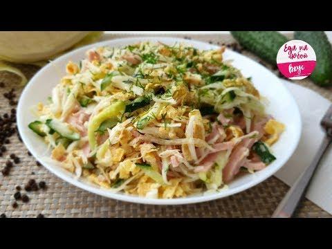 Салат (Новинка) Потрясающе вкусный - Хочется съесть весь Сразу!