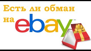 Есть ли обман на eBay? Урок №10