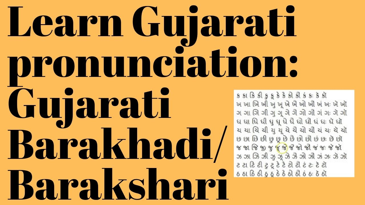 Gujarati alphabet pronunciation and language