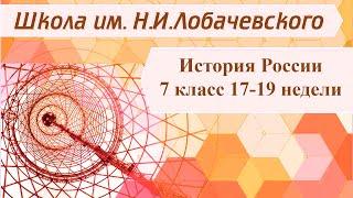 История России 7 класс 5-6 неделя Политическое развитие страны.